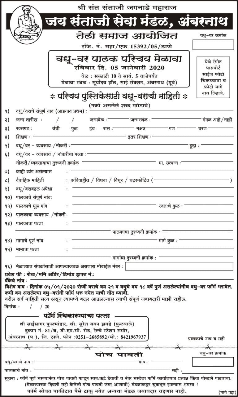 Teli samaj Vadhu Var Palak Parichay melava Thane Ambernath matrimonial form