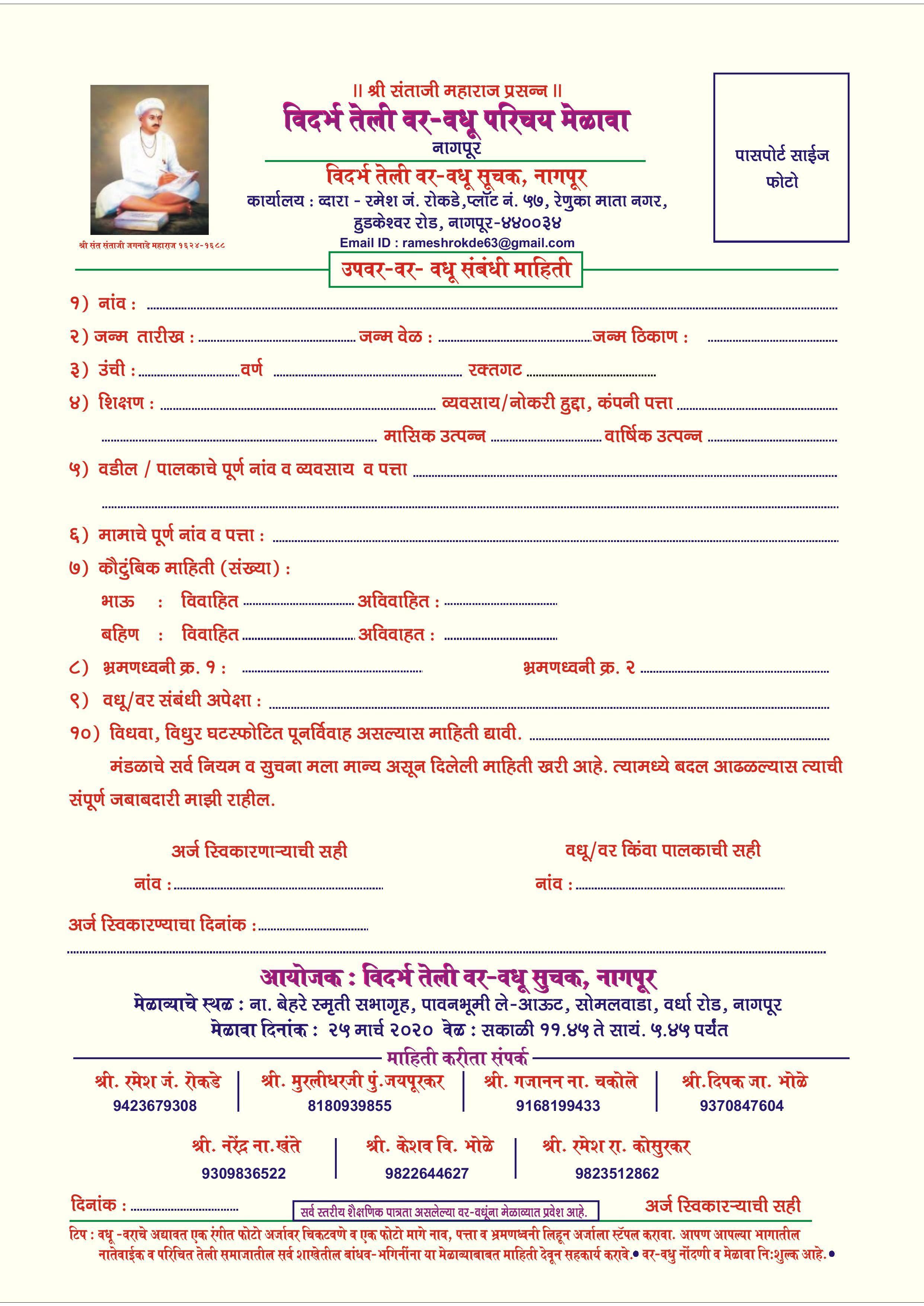 Vidarbha Teli Samaj Vadhu - var Parichay Melava form Nagpur