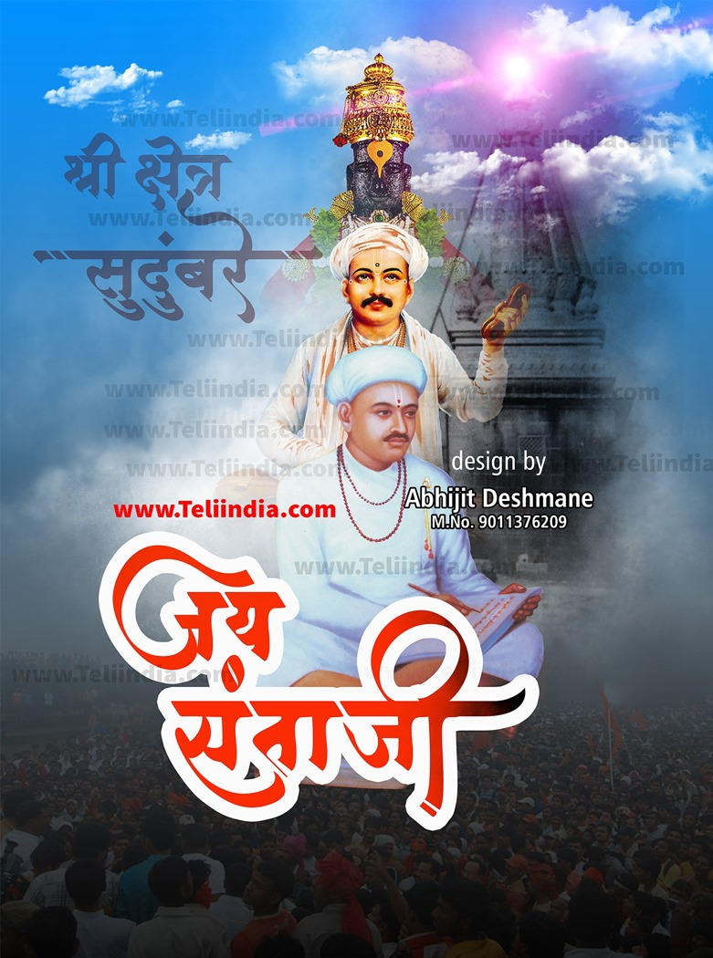 Sant Santaji Jagnade Maharaj Samadhi Mandir Sudumbare Maharashtra