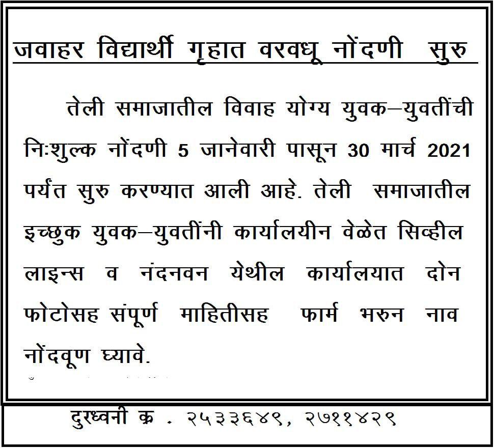 Teli Samaj Matrimony vadhu var MelavaformJawahar Vidyarthi gruha Nagpur