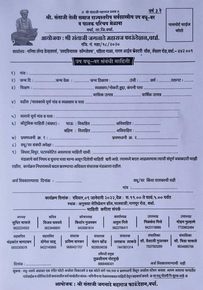 Wardha Teli Samaj Rajyastariya Vadhu Var palak Parichay melava form 2022