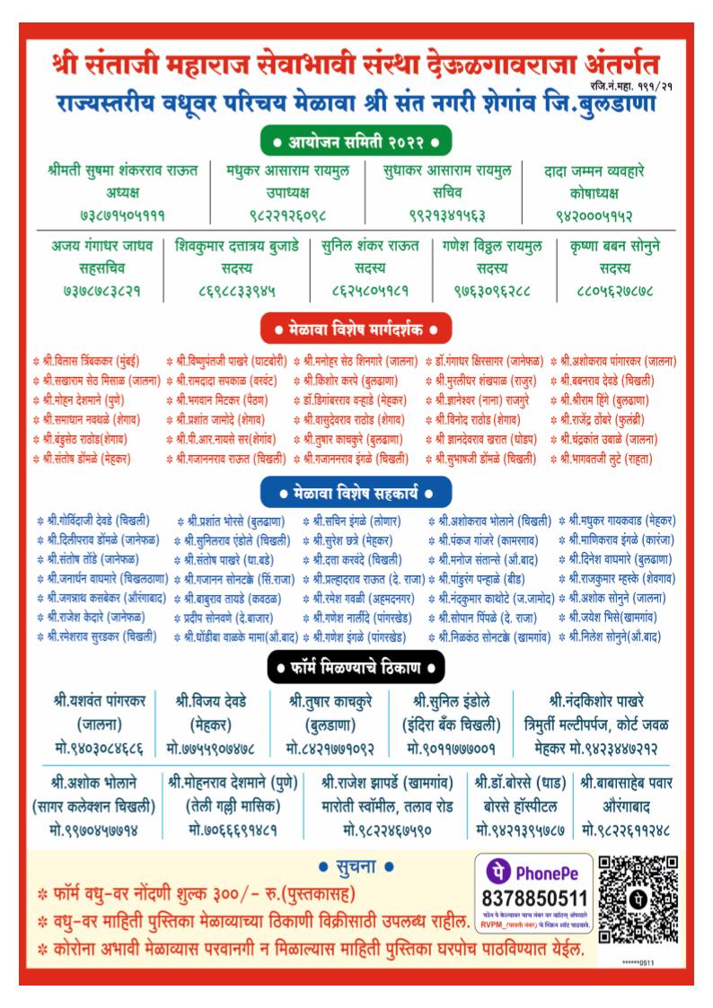 Buldana Teli samaj matrimonial form