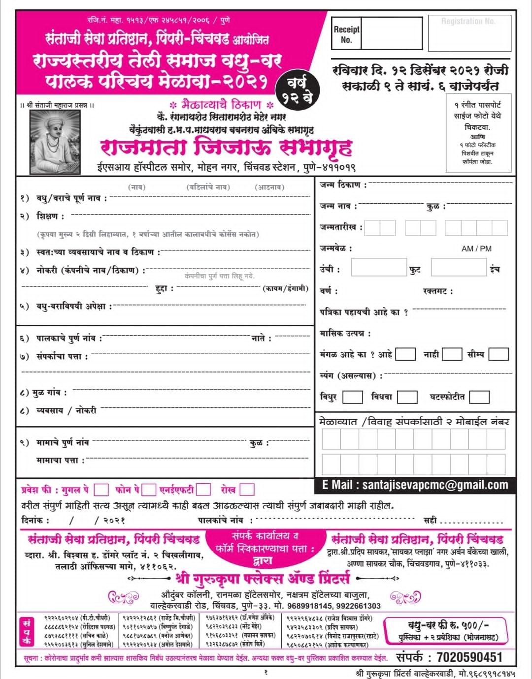 Pimpri Chinchwad teli Samaj vadhu var palak Parichay melava Matrimony form 2021