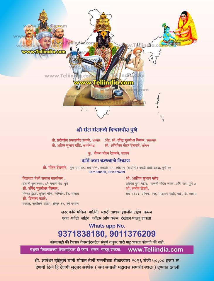 Akhil Bhartiya Teli SamajVadhu_Var Melava 2018