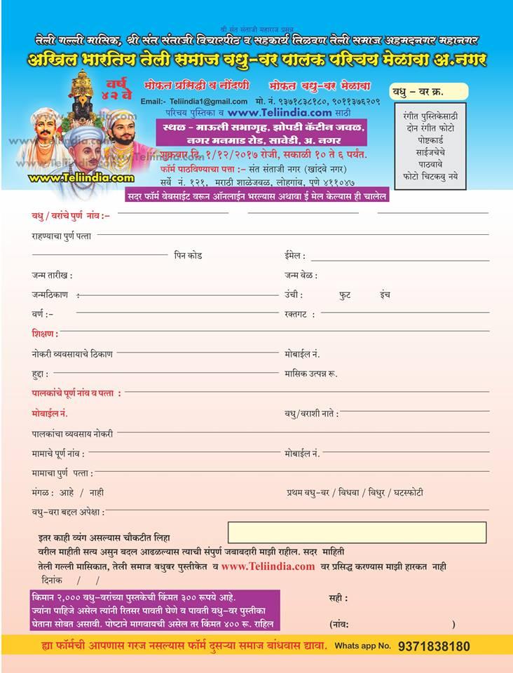 Akhil Bhartiya Teli Samaj Vadhu Var Melava 2017-2018