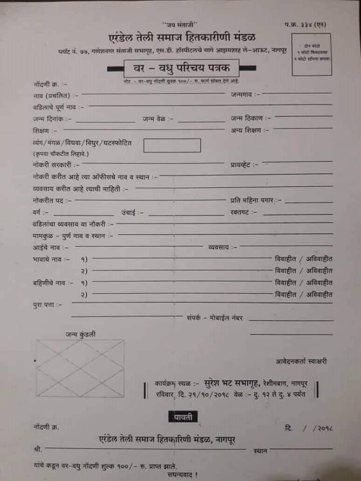 Erandel teli samaj vadhu var parichay sammelan Registration form