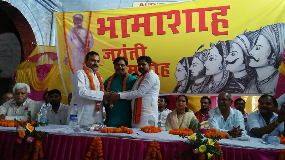 Gaya Sahu samaj Bhamashah Jayanti