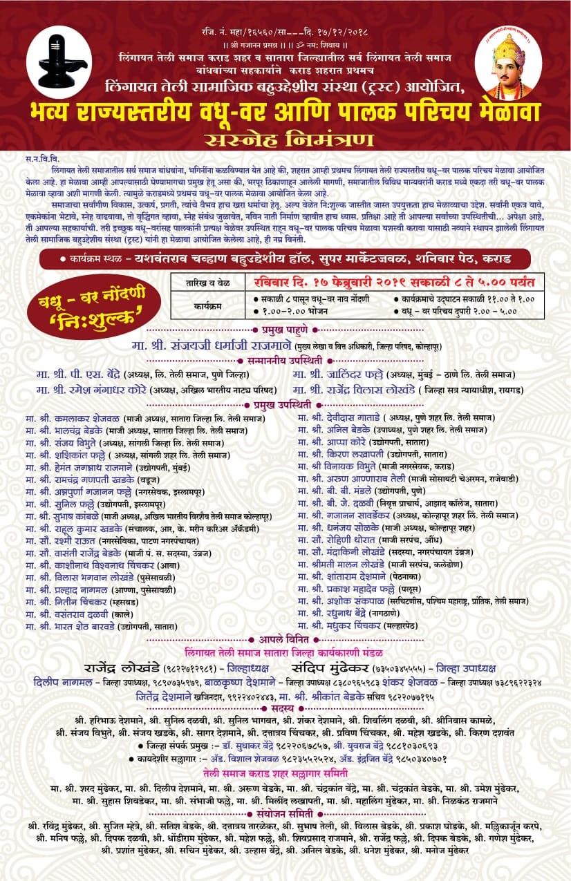Lingayat teli samaj Satara Karad Vadhu Var Palak Parichay melava 2019
