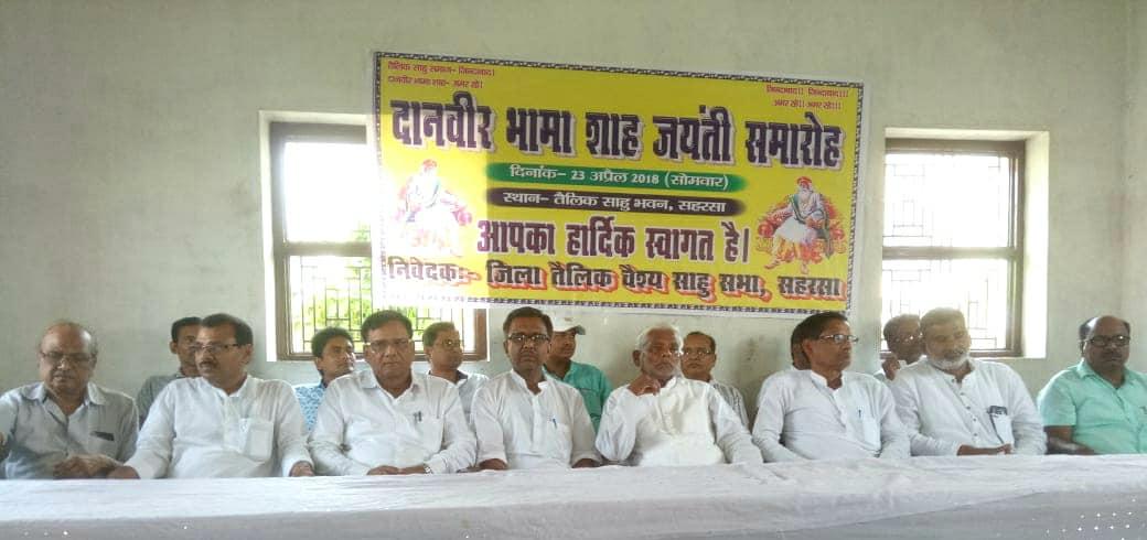 Sahu Samaj Saharsa Bhamashah Jayanti samaroh