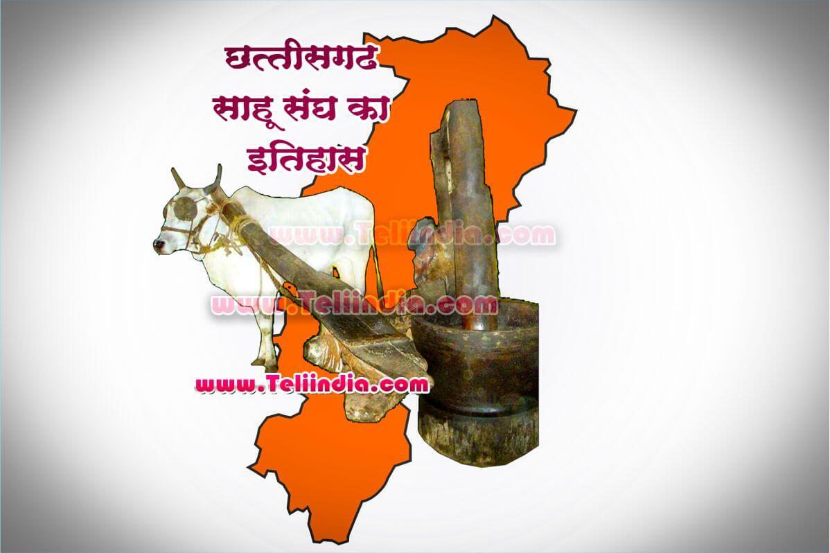 Sahu Teli Samaj History Chhattisgarh