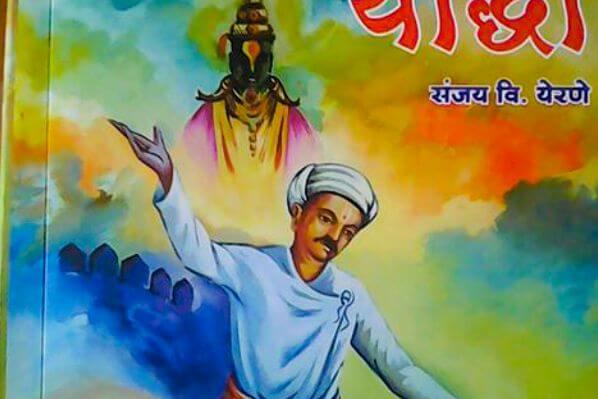 Sant Santaji Maharaj Jaganade Eka Yoddha