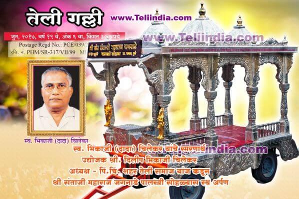 Sant_Santaji_Maharaj_Jagnade_PALKHI_SOHALA_Rath_Arpan