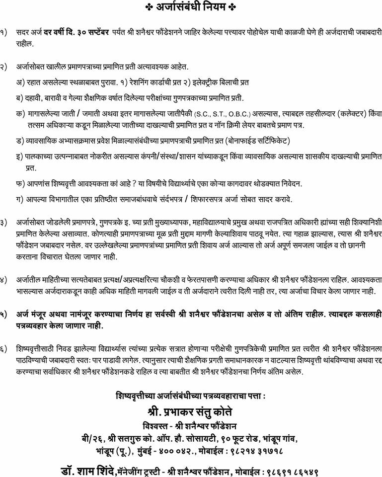 shri shanaishwar foundation educational scholarship application form 2018
