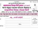 AhmedNagar Teli Samaj vadhu var palak parichay melava Form 2019
