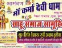 Guna Jhalawar Rajgarh Sahu Samaj samuhik vivah sammelan