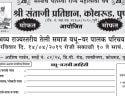 Kothrud Teli Samaj Pune vadhu var parichay melava form 2019