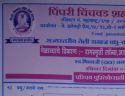 Pimpri Chinchwad Teli Samaj State Level Vadhu Var Palak parichay Melava form