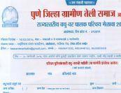 Pune Teli Samaj Gramin Vadhu Var Melava 2016
