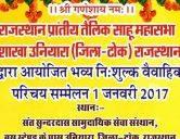Rajasthan Sahu Samaj yuvak yuvati parichay sammelan