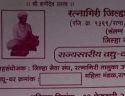 Ratnagiri Teli Samaj seva sangh State level Vadhu Var Palak Parichay melava form 2019