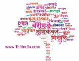 Sav Teli Samaj Surname