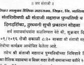 Teli Samaj Sinnar Nashik santaji jagnade punyatithi