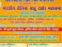 Uttarakhand Sahu Rathore Samaj swabhiman sammelan Rudrapur