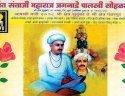 santaji jagnade maharaj pandharpur Palkhi 2018