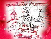santaji maharaj jagnade image