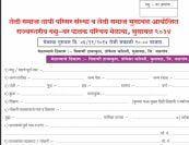 jalgaon city teli samaj Vadhu Var from 2014