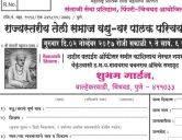 teli samaj rajyastariya vadhu var palak parichay melava pimpri chinchwad 2017